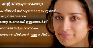 Love Quote Malayalam Photos Share On Fb Facebook Image Share