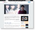ナタリー - [Power Push] 「Perfume Clips」発売記念 関和亮インタビュー (1/5)