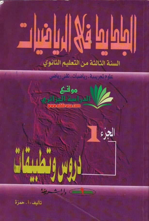 كتاب الجديد في الرياضيات