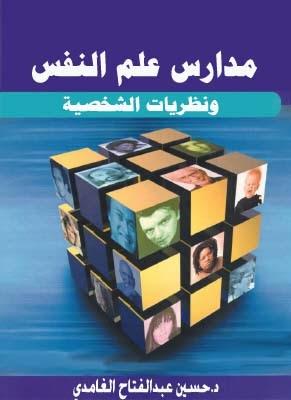 تحميل كتاب مدارس علم النفس ونظريات الشخصية pdf