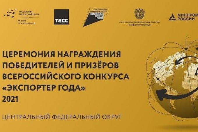 Лазертаг и вакцины для животных: лучших экспортеров ЦФО наградили в Москве
