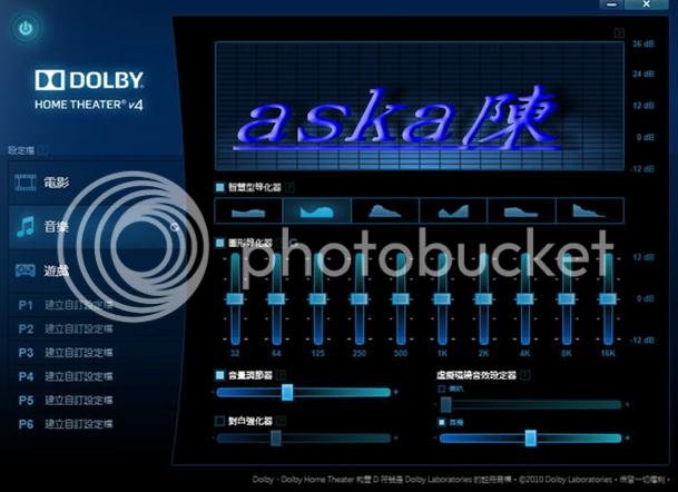 Dolby Home Theater 4 (音效增強軟體) 安裝版 | 海闊天空