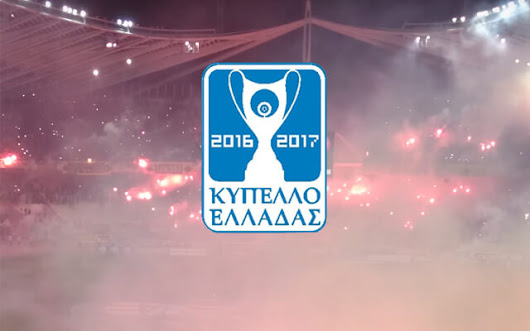 Greek Cup 2016-17 (Round 1): Goals and highlights