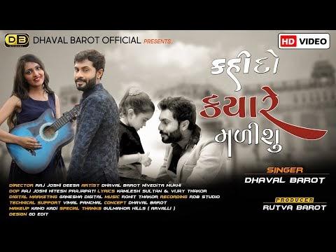 Kahi Do Kyaare Malishu | Dhaval Barot | English Lyrics