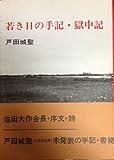 若き日の手記・獄中記 (1971年)