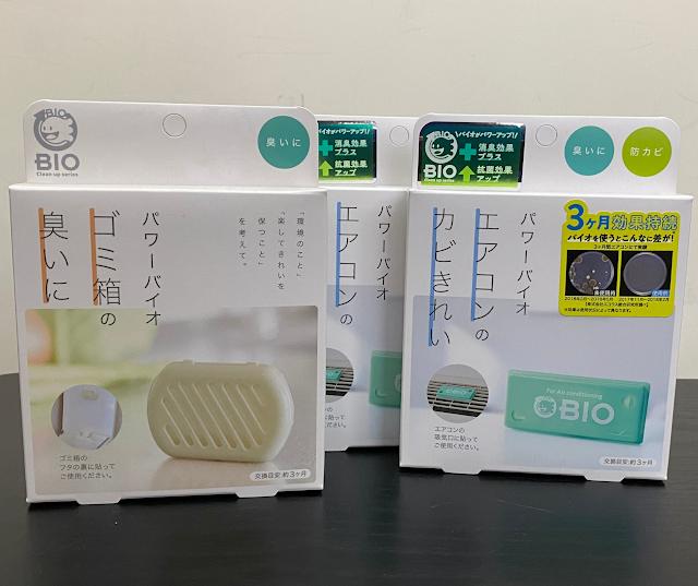 【Power BIO 除臭防霉盒】獨有技術淨化臭味 日本製造堅好用