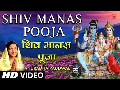 शिव मानस पूजा (Shiv Manas Puja)