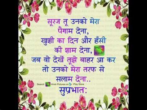 sec good morning wishes video  whatsapp status youtube
