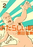 あたらしい朝(2)<完> (アフタヌーンKC)