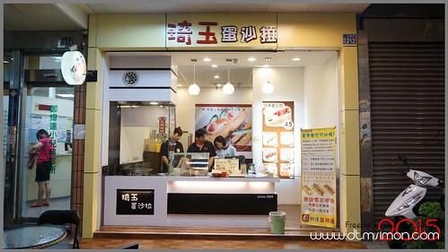 琦玉蛋沙拉公益店02.jpg
