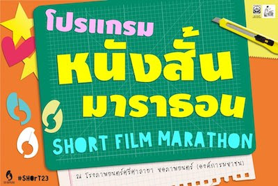 Short Film Marathon