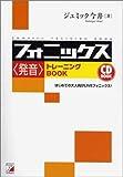 """フォニックス""""発音""""トレーニングBook (アスカカルチャー)"""