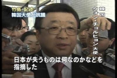 20080715 「日本は大事なもの失う」…権哲賢駐日大使が竹島問題で