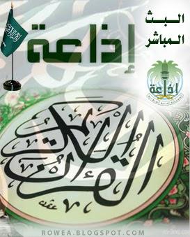 الاستماع إلى اذاعة القران الكريم من السعودية بث مباشر