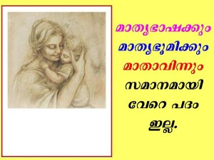 Mothers Love Quotes In Malayalam Fb Share Facebook Image Share