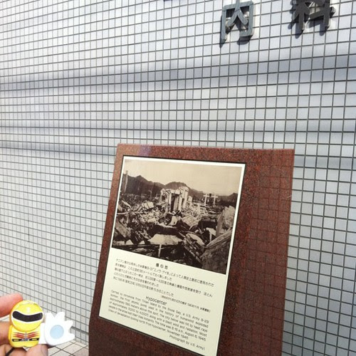 長崎の爆心地とは全然違う…