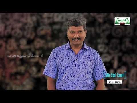 5th Tamil இலக்கணம் சொற்றோடர் அமைத்தல் அலகு 3 Kalvi TV
