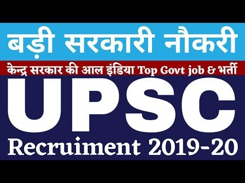 UPSC Notification for the IAS & IFS Recruitment 2019