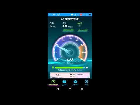 كيفة عمل تست على خدمه( 3G) وكفاءه الخدمة فى منطقتك