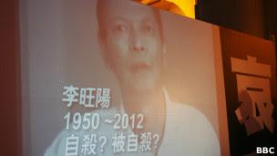 香港市民哀悼李旺阳