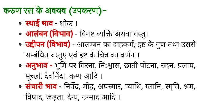 करुण रस - Karun Ras, परिभाषा, भेद और उदाहरण - हिन्दी व्याकरण