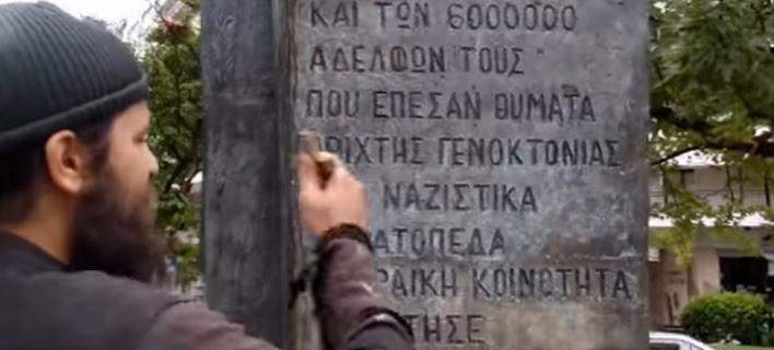 Η γ.γ. Ανθρωπίνων Δικαιωμάτων παρέπεμψε στη δικαιοσύνη το βίντεο με βανδαλισμό μνημείο του Ολοκαυτώματος από ρασοφόρο