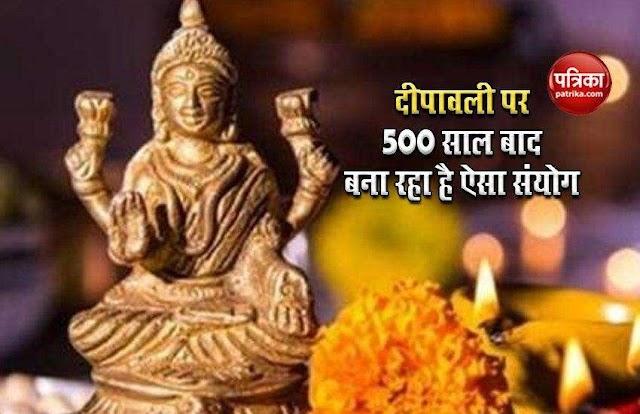 दिवाली पर दुर्लभ योग: दीपावली पर 500 साल बाद बना रहा है ऐसा संयोग, जानें किस मुहूर्त में करें पूजा