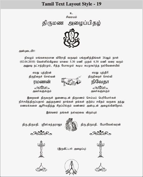 Wedding Invitation Wording In Tamil Font 2   Wedding