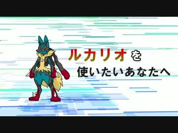 ポケモンsmルカリオを使いたいあなたへメガルカリオ By ナツ