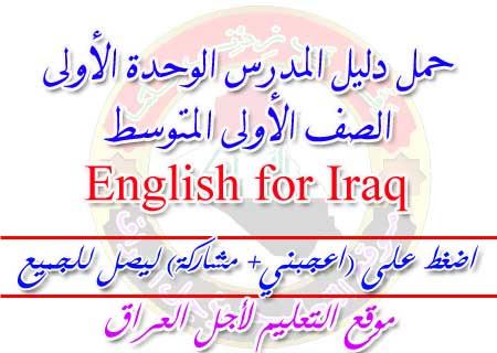 حمل دليل المدرس الوحدة الأولى الصف الأولى المتوسط English for Iraq
