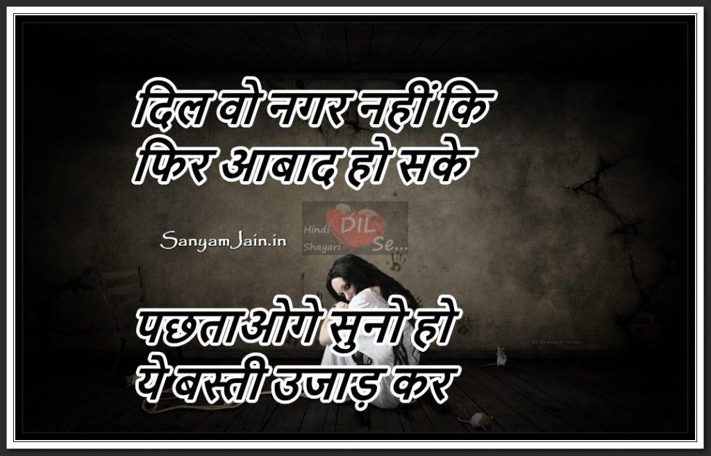 Really Sad Broken Heart Hindi Shayari Picture For Whatsapp At Breakup Time