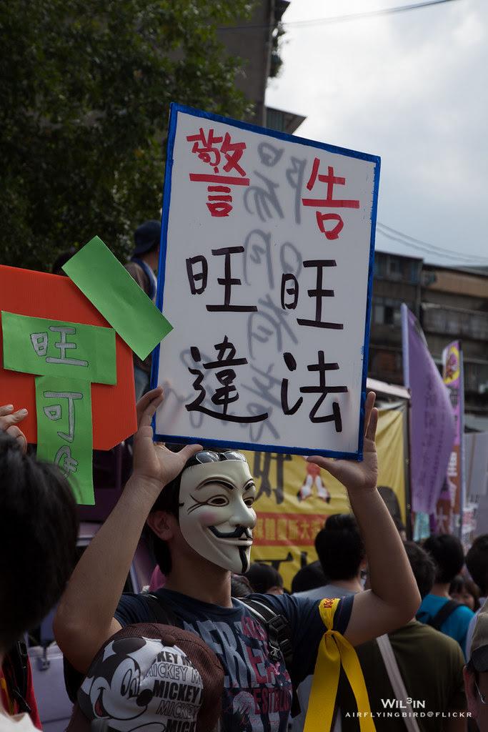 901 反媒體壟斷大遊行