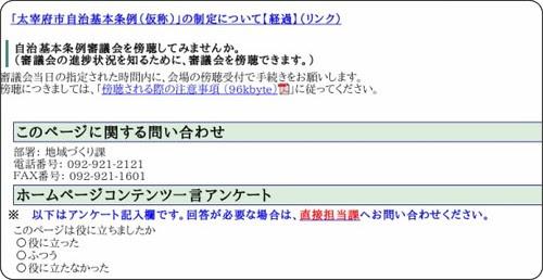 http://www.city.dazaifu.lg.jp/community-ti/dazaifusijitikihonnjourei/dazaifusijitikihonn/jitikihonjoureishingikai8_2.html