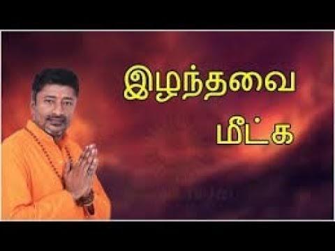 இழந்தவை மீட்க-Astro Tantra Shri.Vamanan Sesshadri