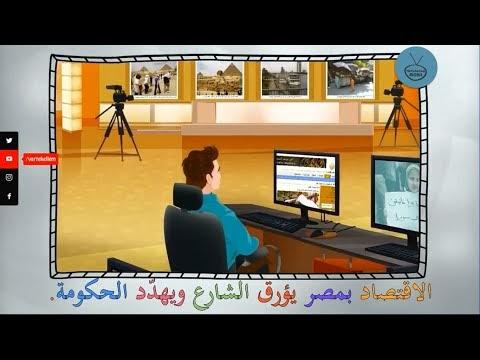 Eliktisadu bimısr yuarrikuş şerıi'a veyuheddıdul hukume - .الاقتصاد بمصر يؤرق الشارع ويهدّد الحكومة