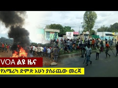 Protest in Ethiopian Southern region continue ( Awasa)