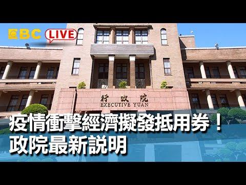 .行政院提列 600 億元紓困,因中國武漢肺炎對我國的經濟影響