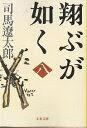 文春文庫翔ぶが如く 8/司馬遼太郎