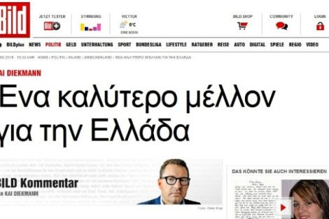 Προβοκάτσια στα... ελληνικά από Bild: Θα είστε καλύτερα εκτός ευρώ