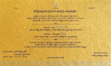 Gopi Chand Wedding Invitation Card Photos