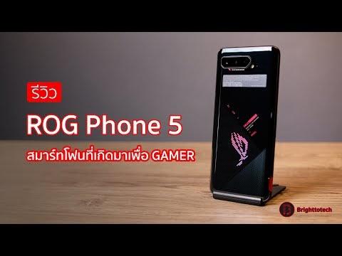 รีวิว ROG Phone 5 สเปคโหด ลำโพงเทพ GAMER ต้องโดน