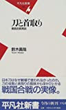 刀と首取り―戦国合戦異説 (平凡社新書)