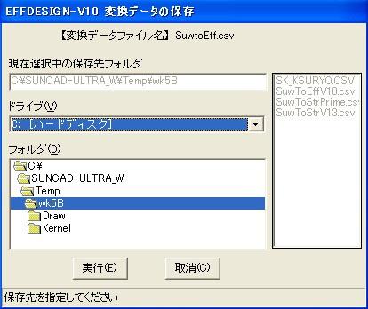 EFFDESIGNデータエキスポート4