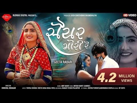 Saiyar Mori | Geeta Rabari | Rudrax Digital