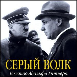 Лидеры нацистов были спасены