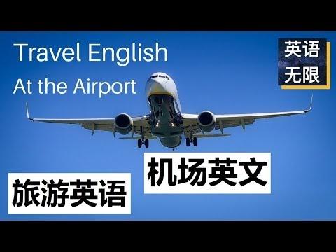 (A04) W. ENGLISH CLUB 世界英文讀書會 5W1H金保羅直覺法美語朗讀教材) : 219) 旅游英語: 過海關安檢英語情景對話