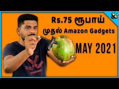 Rs.75 ரூபாய் முதல் புதுமையான Amazon Gadgets in Tamil - May 2021- Loud Oli Tech