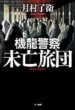 機龍警察 未亡旅団
