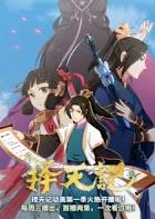 Ze Tian Ji Season 1 & 2 Subtitle Indonesia