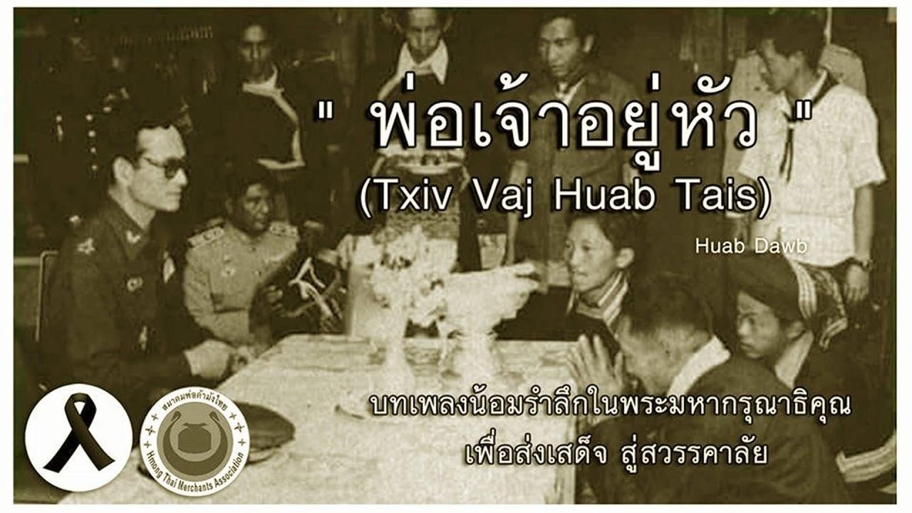 เพลง พ่อเจ้าอยู่หัว [ Txiv Vaj Huab Tais ] Official Music Video 📀 http://dlvr.it/Nk2PmK